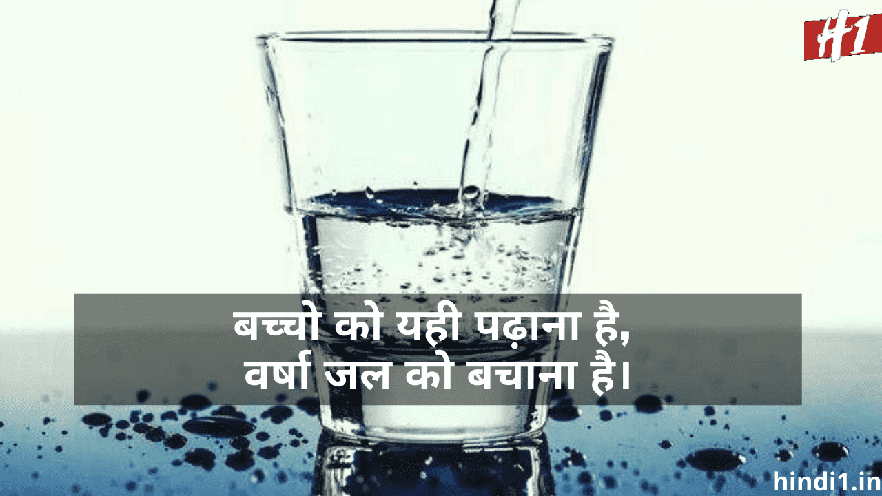 pani bachao slogan in hindi