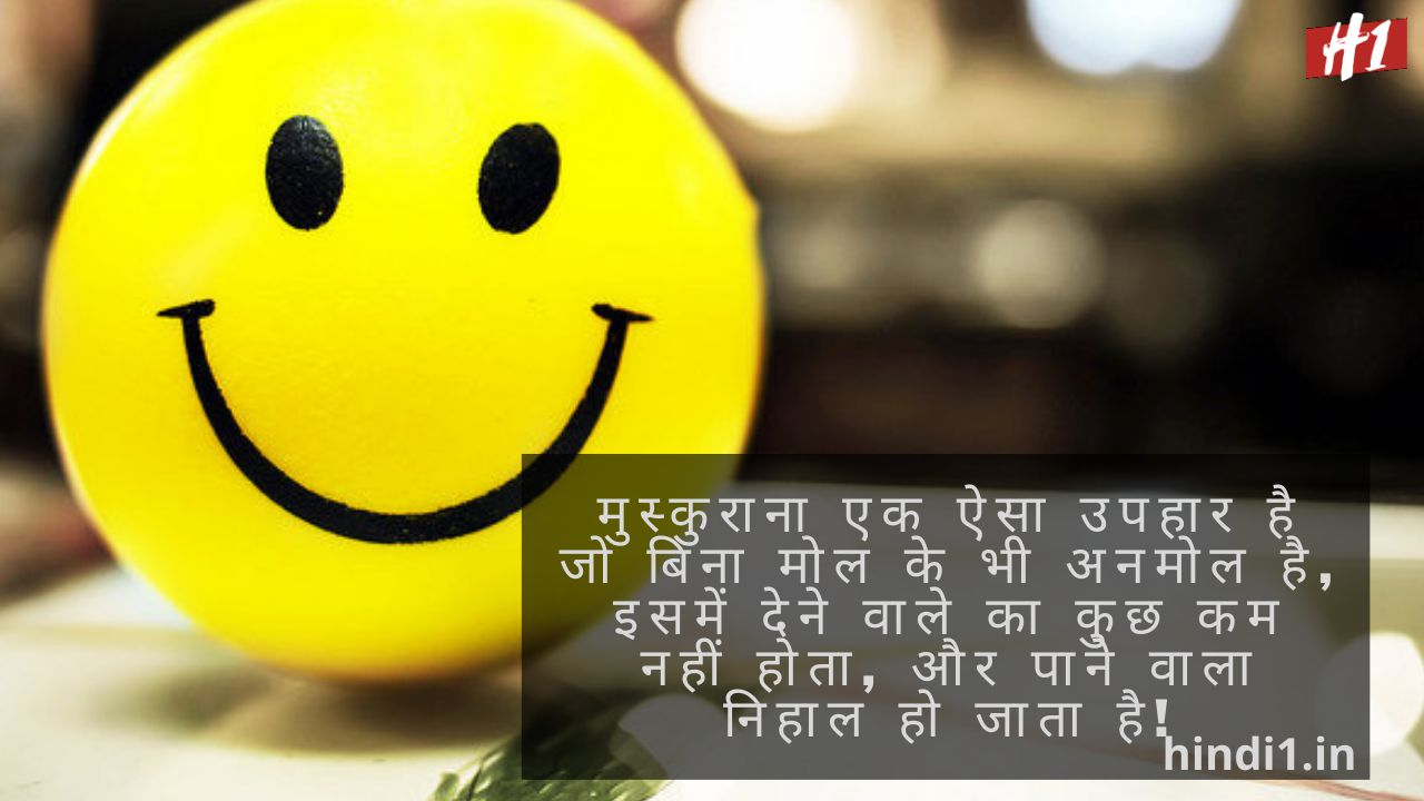Smile Quotes In Hindi1