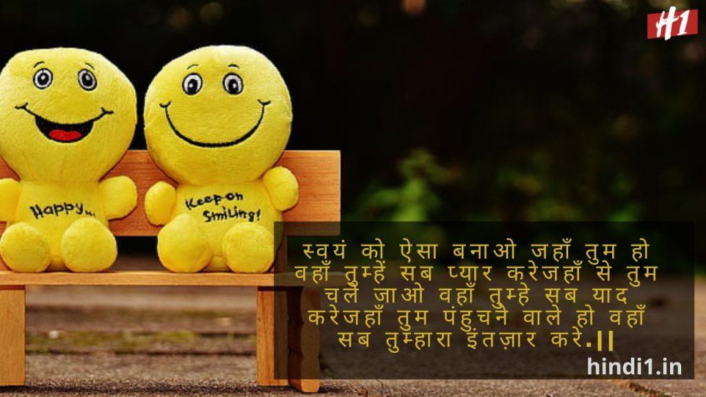 Smile Thoughts In Hindi1