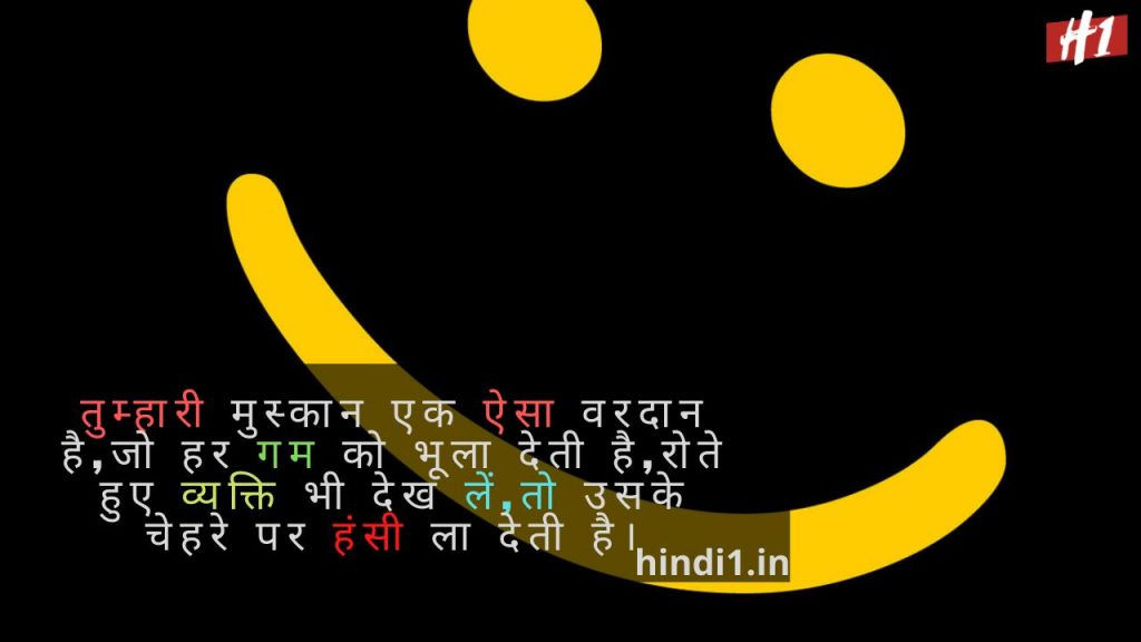 Smile Quotes In Hindi2