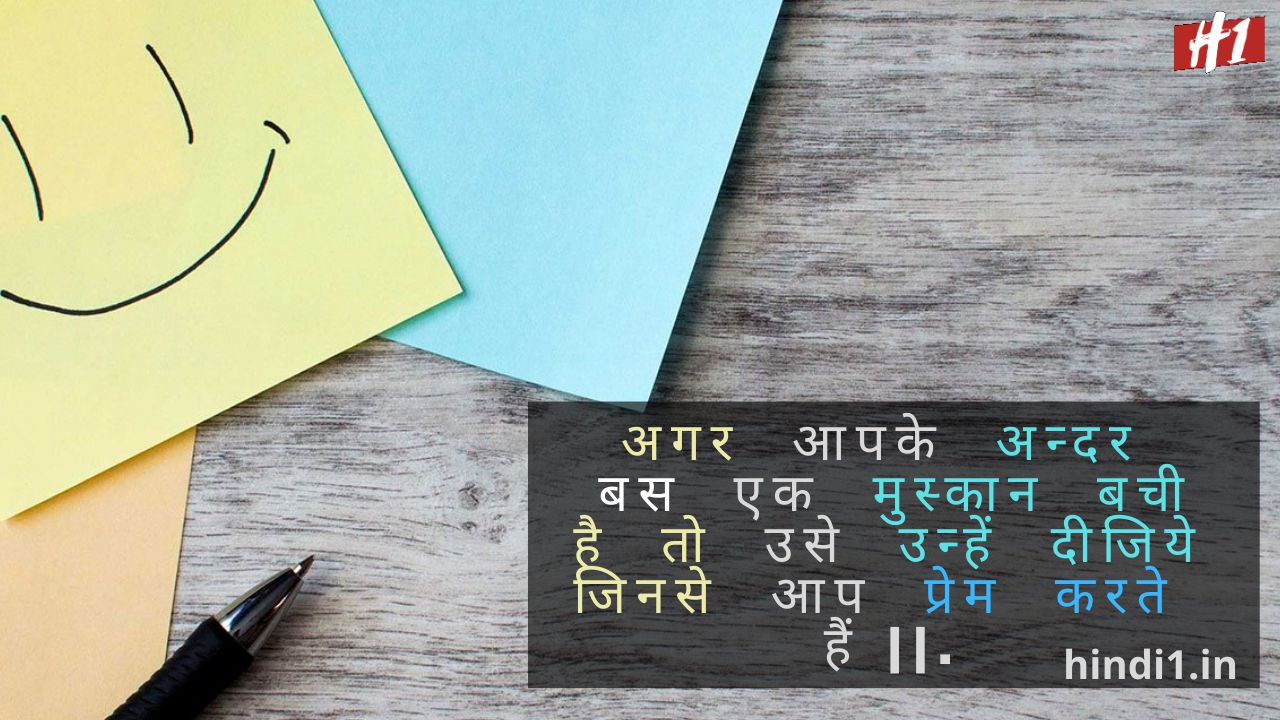 Smile Thoughts In Hindi3