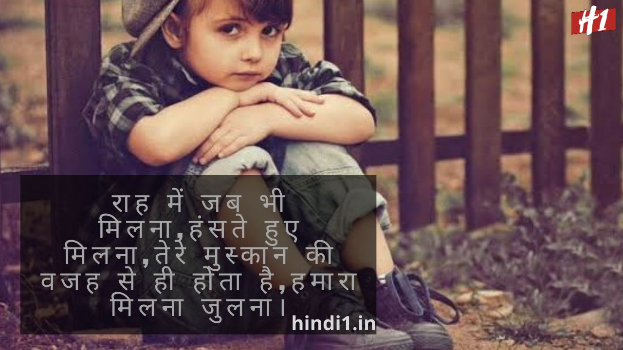 Smile Thoughts In Hindi5