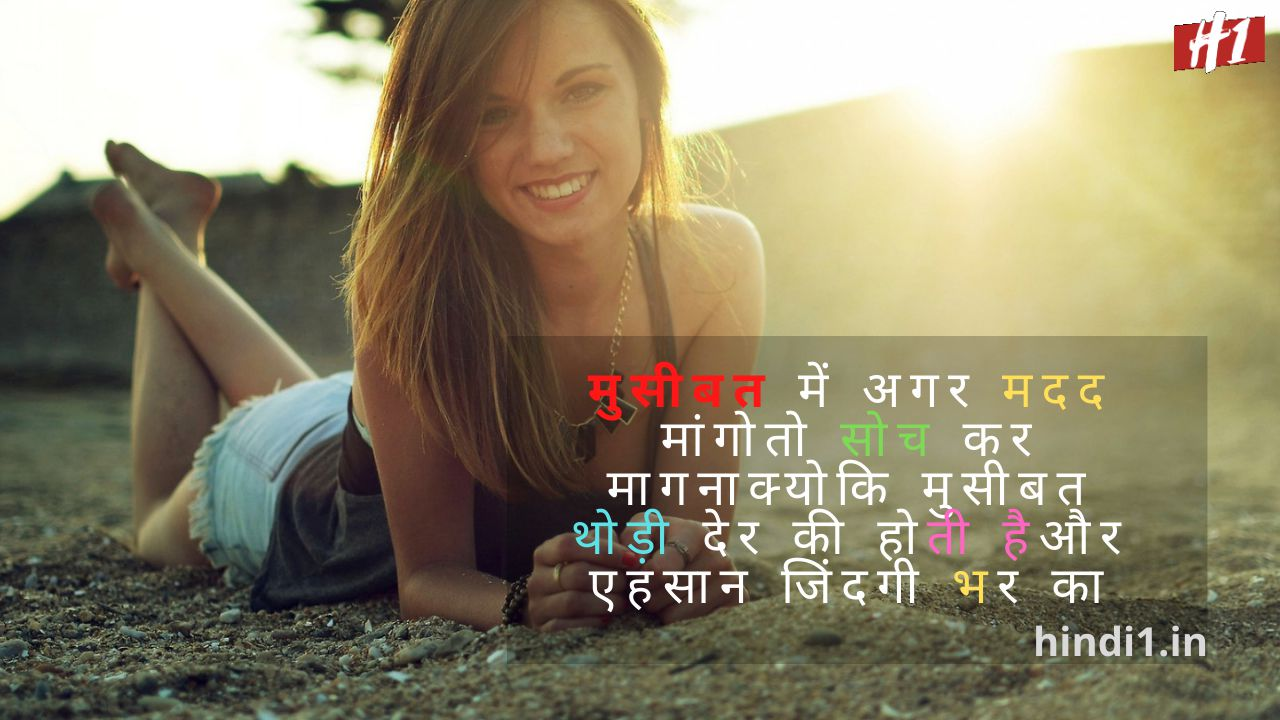 Smile Thoughts In Hindi7