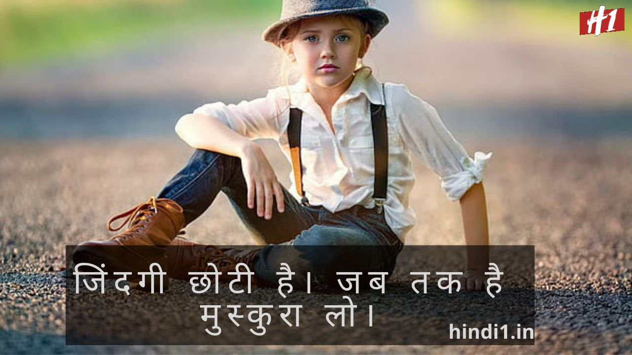 Smile Quotes In Hindi3
