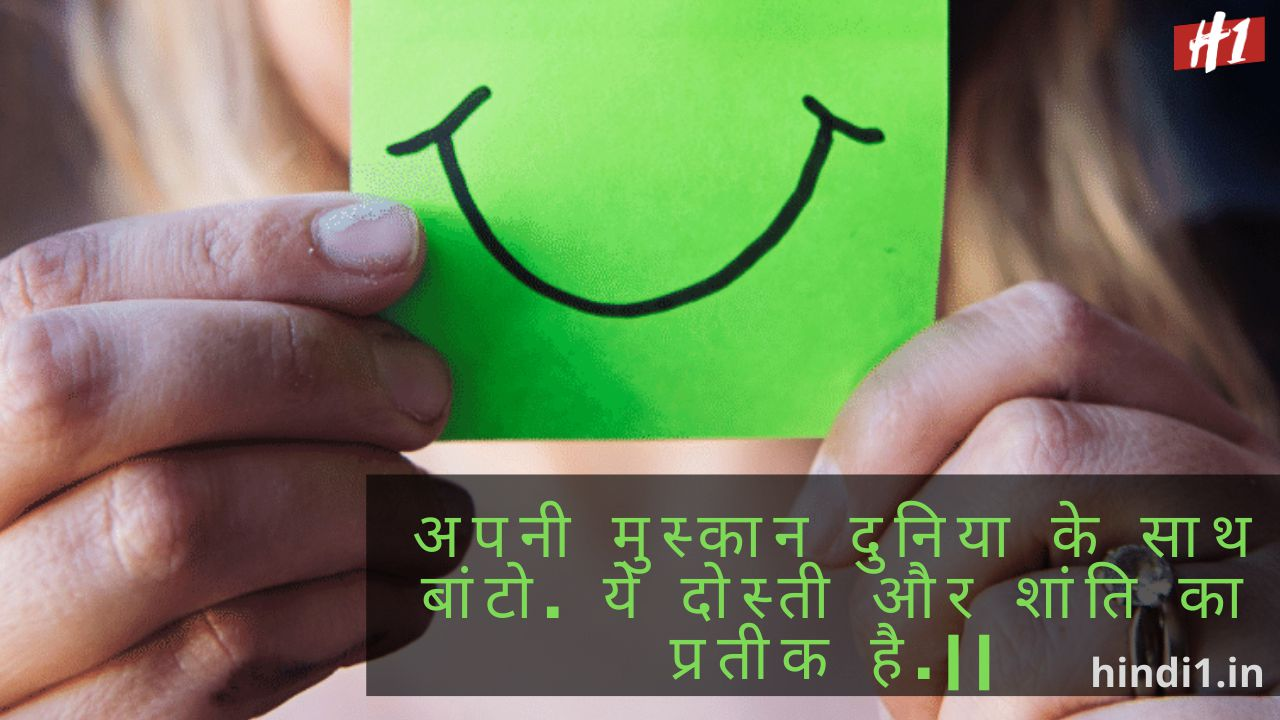 Smile Quotes In Hindi5