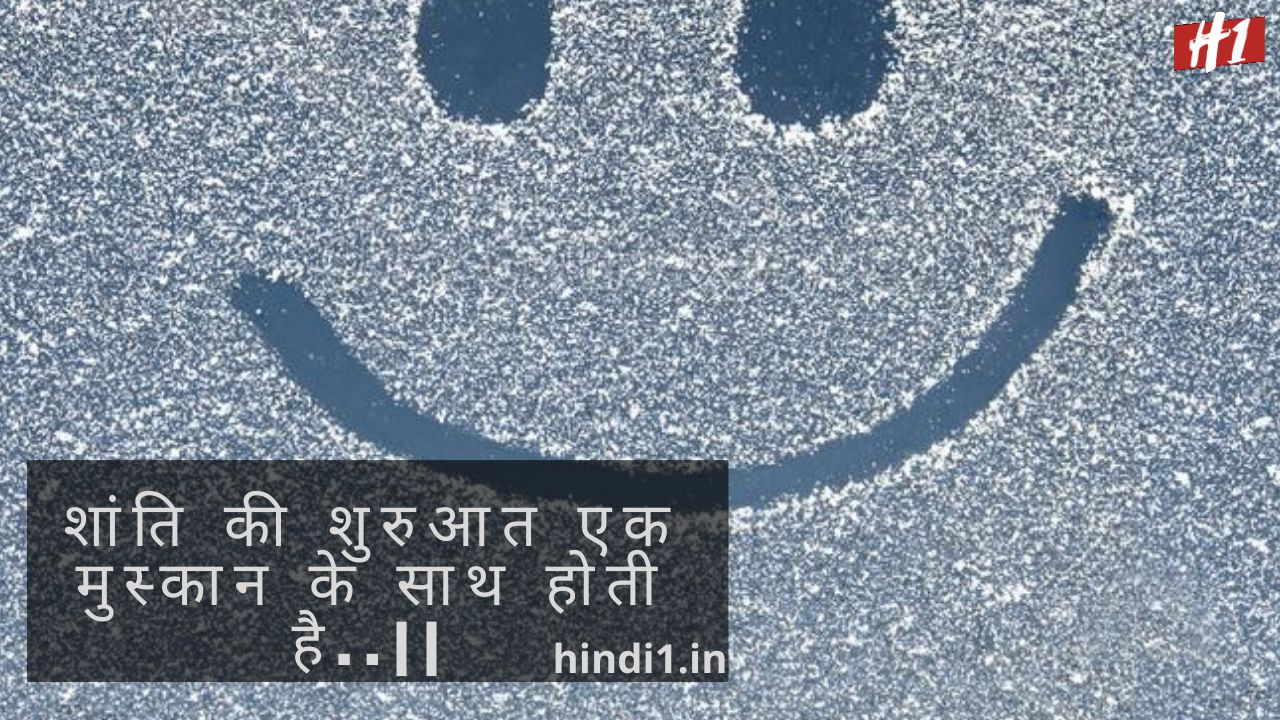 Smile Quotes In Hindi6