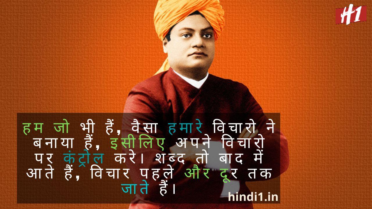 Swami Vivekananda Quotes In Hindi2