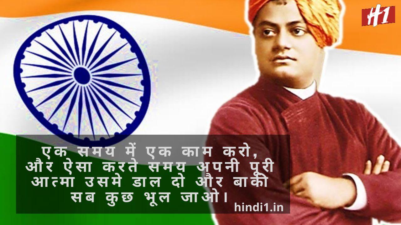 Swami Vivekananda Thoughts In Hindi1