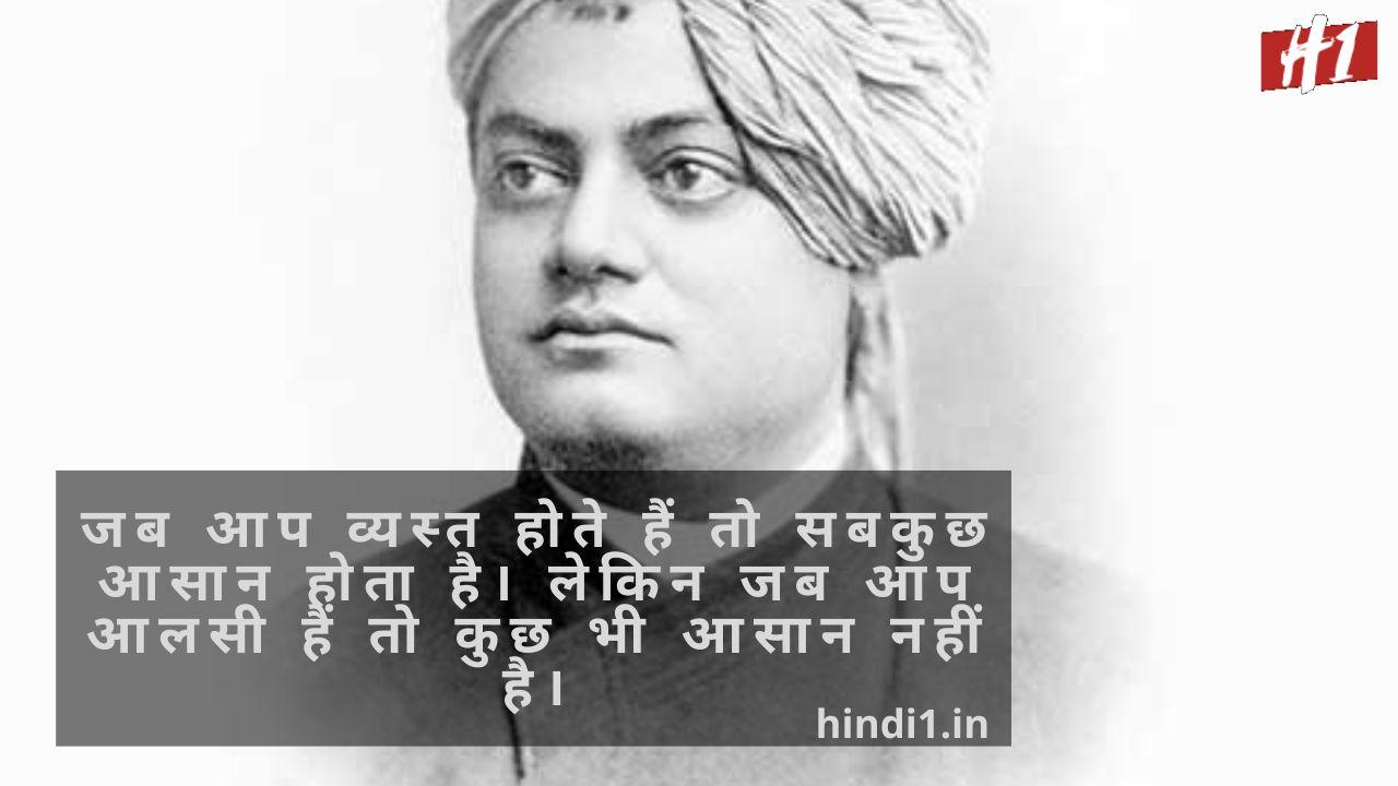 Swami Vivekananda Thoughts In Hindi3