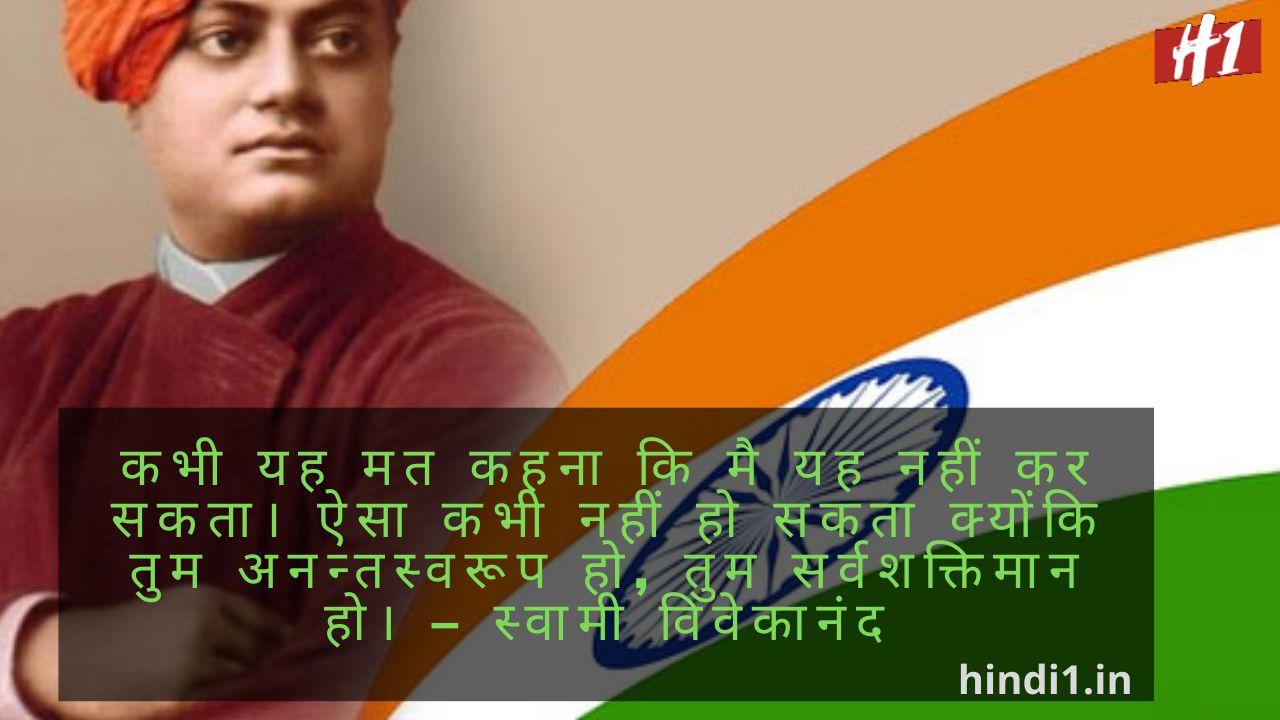 Swami Vivekananda Quotes In Hindi5