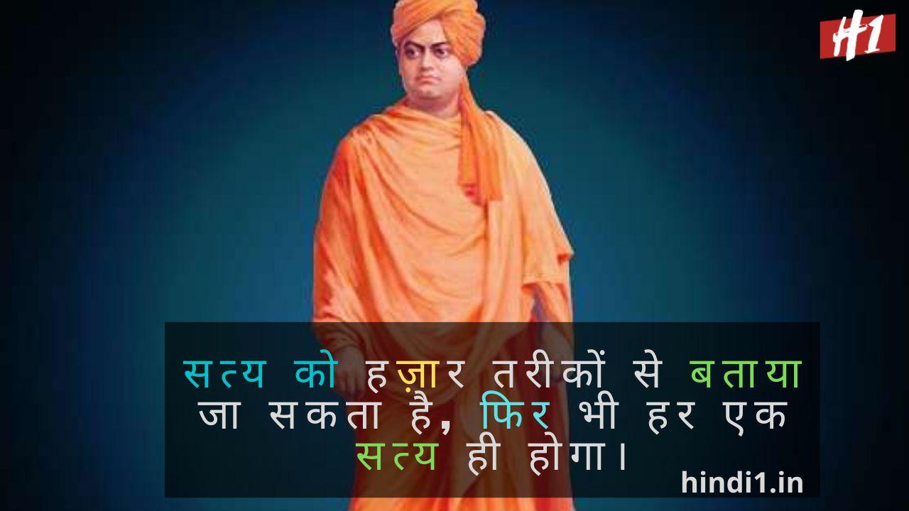Swami Vivekananda Quotes In Hindi6