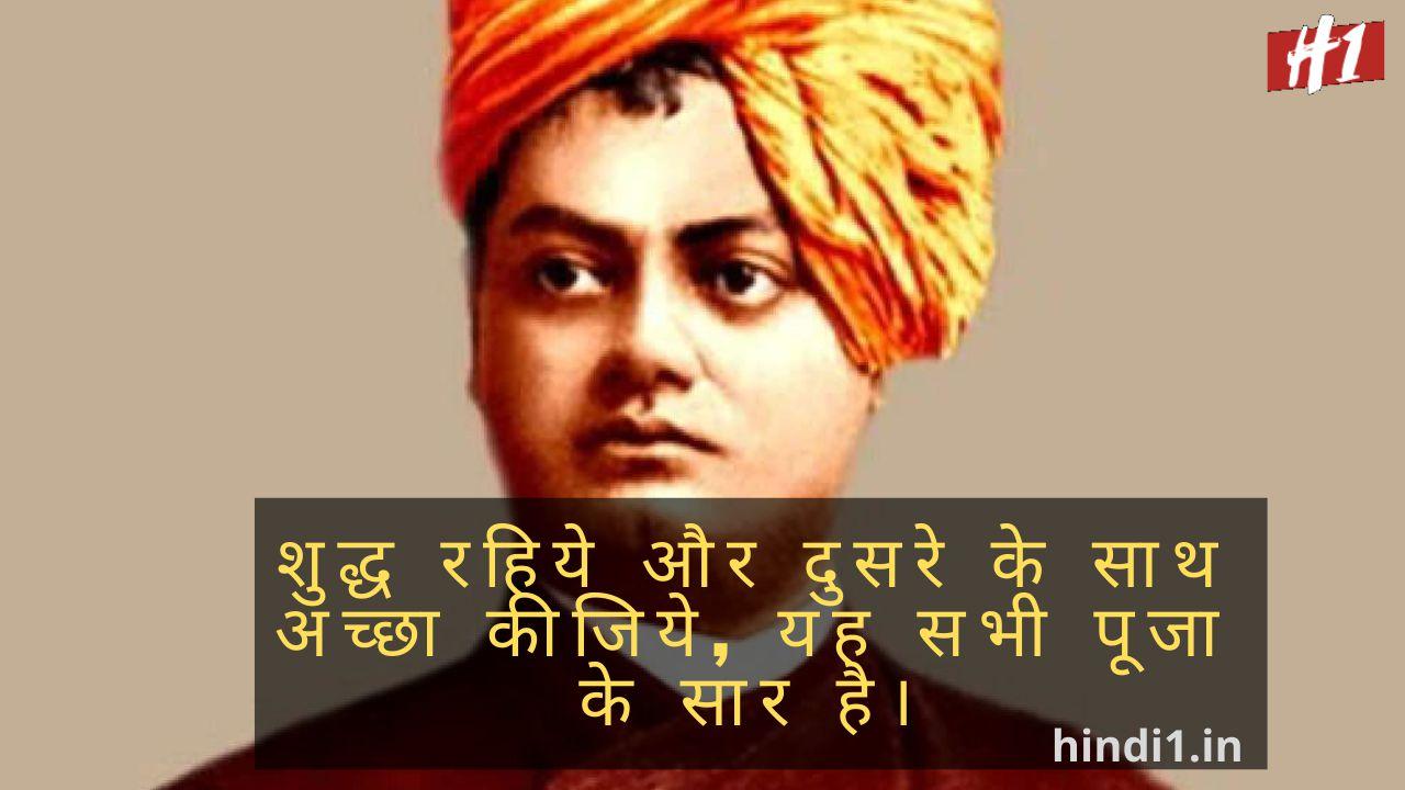 Swami Vivekananda Quotes In Hindi7