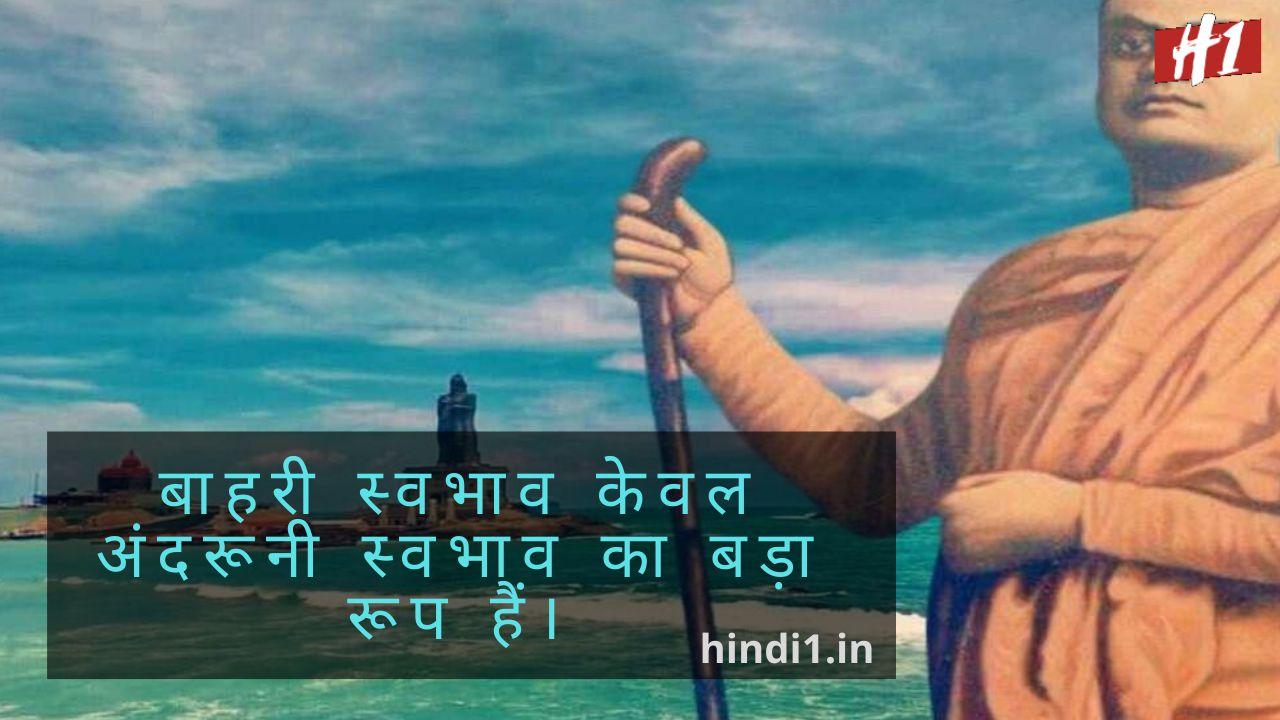 Swami Vivekananda Quotes In Hindi8