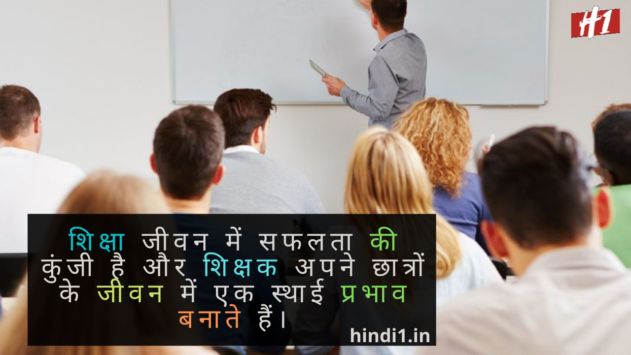 Teachers Day Thought In Hindi
