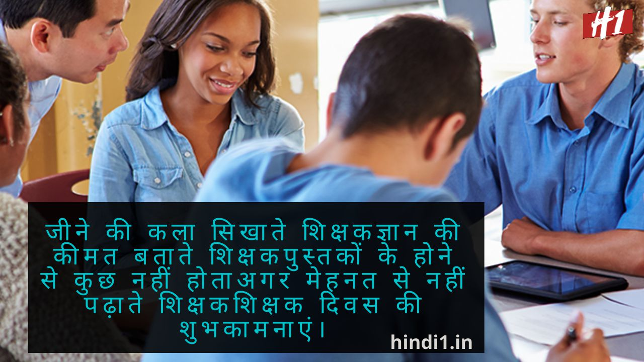 Teachers Day Thought In Hindi1
