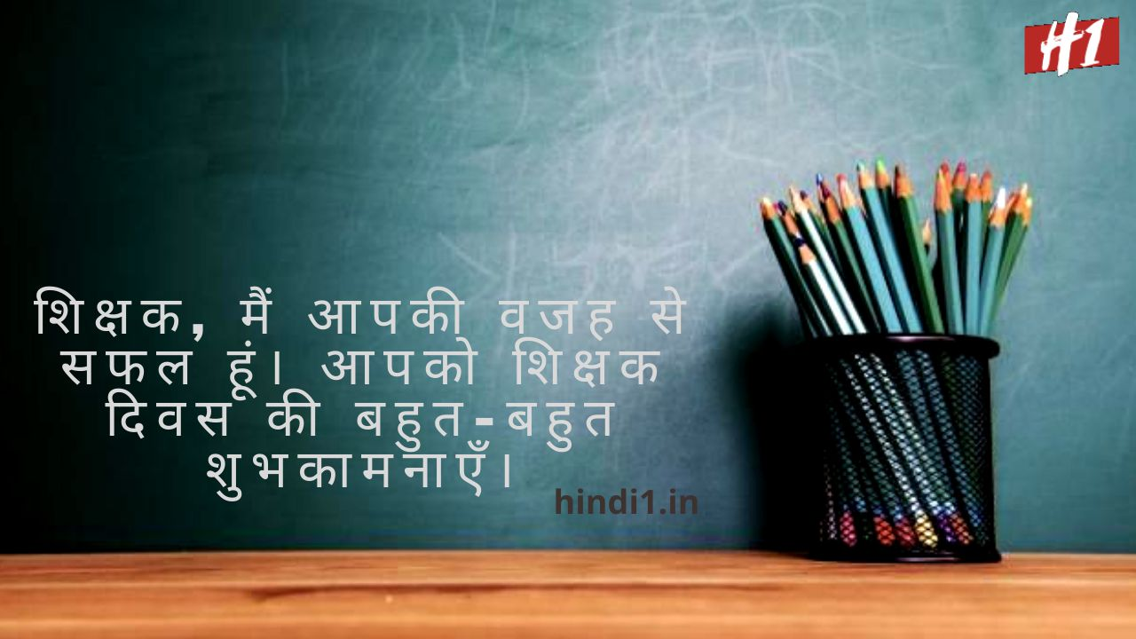 Teachers Day Quotes In Hindi1