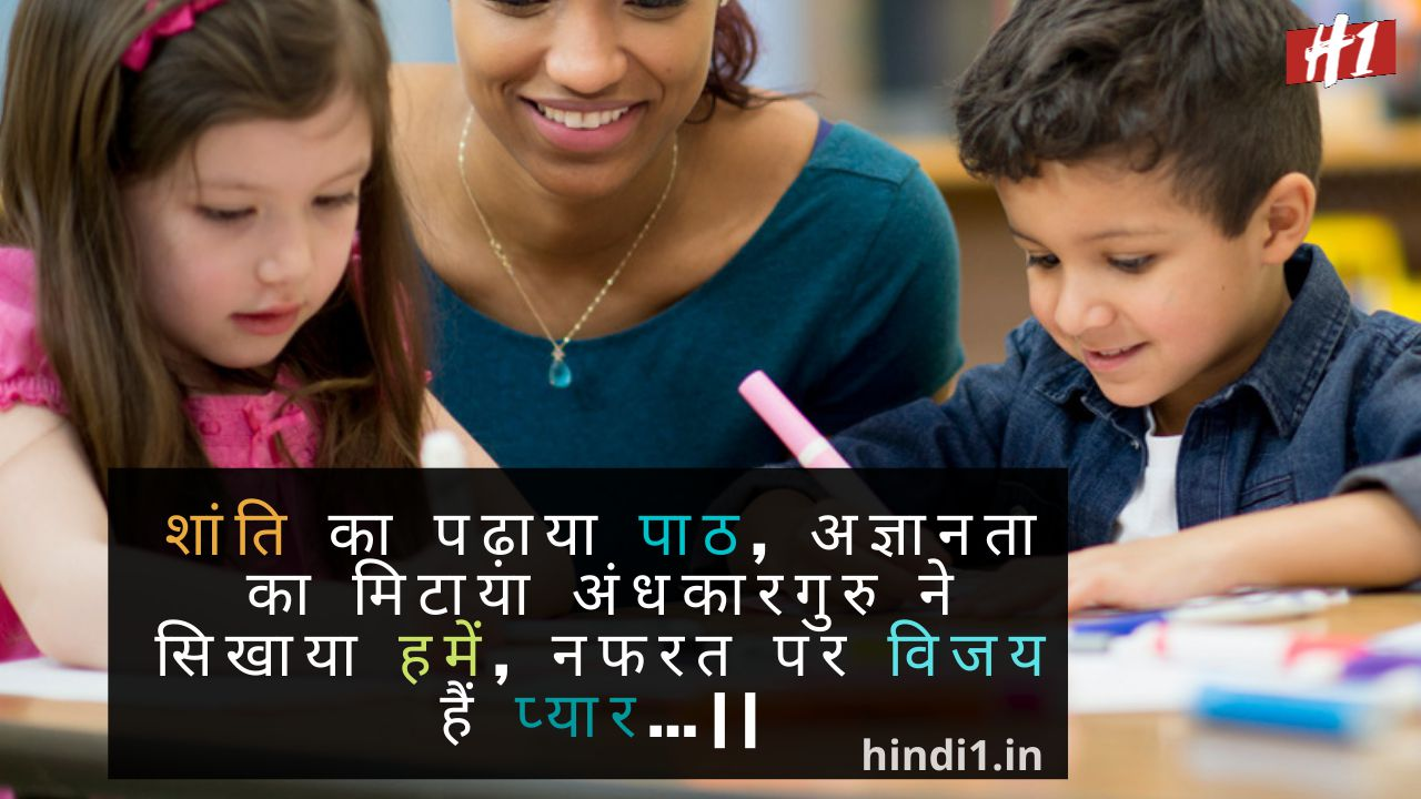 Teachers Day Thought In Hindi2