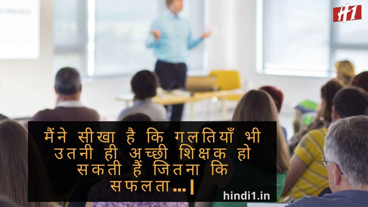 Teachers Day Thought In Hindi3