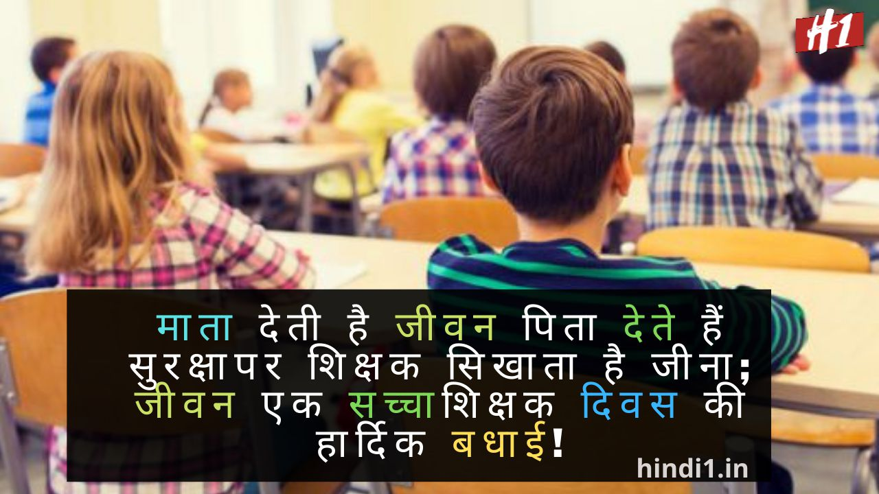 Teachers Day Thought In Hindi4