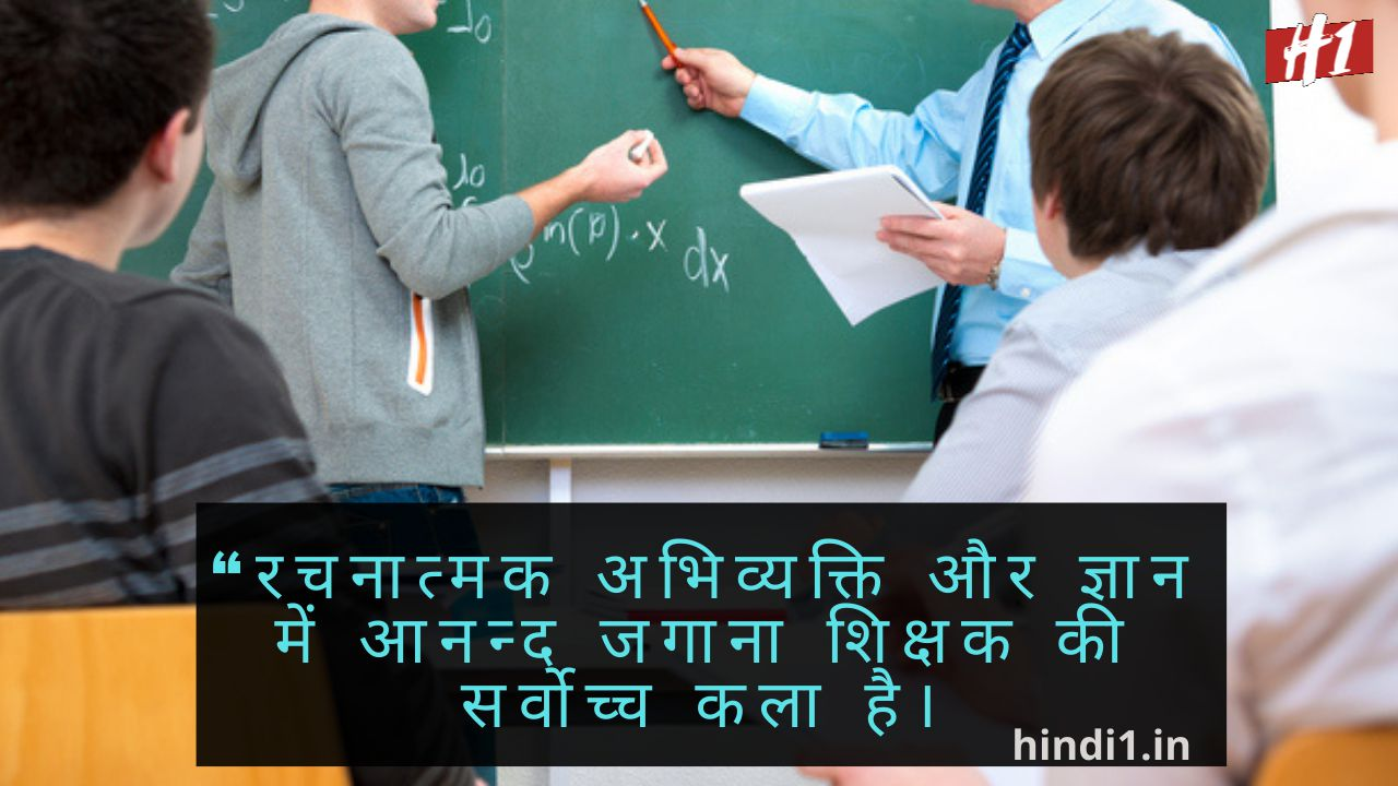 Teachers Day Thought In Hindi5