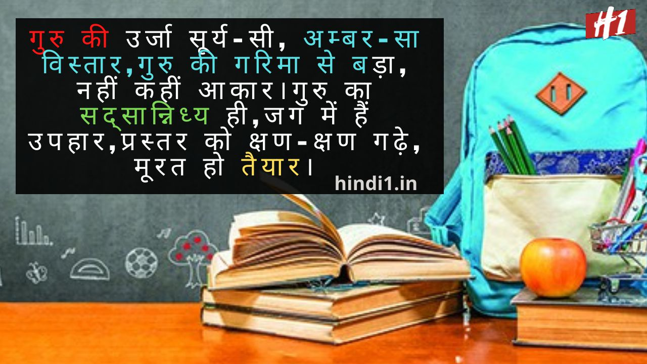 Teachers Day Thought In Hindi6