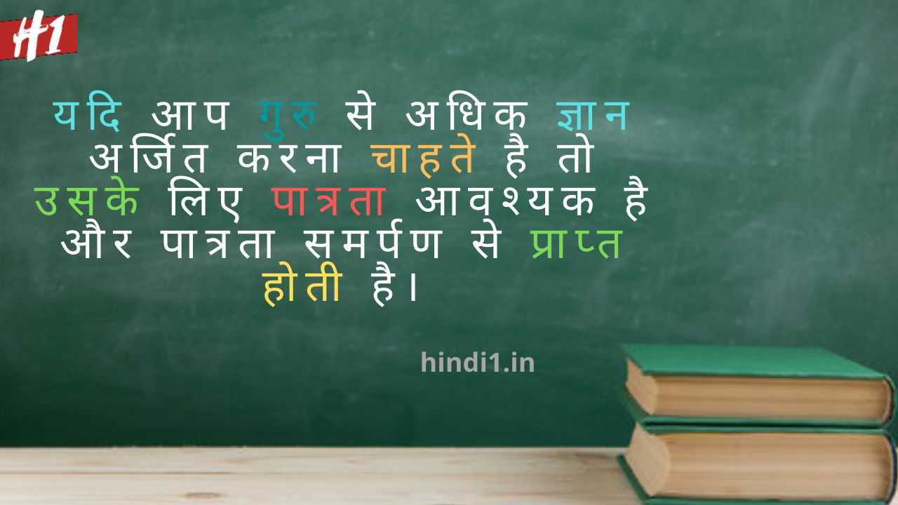 Teachers Day Quotes In Hindi2