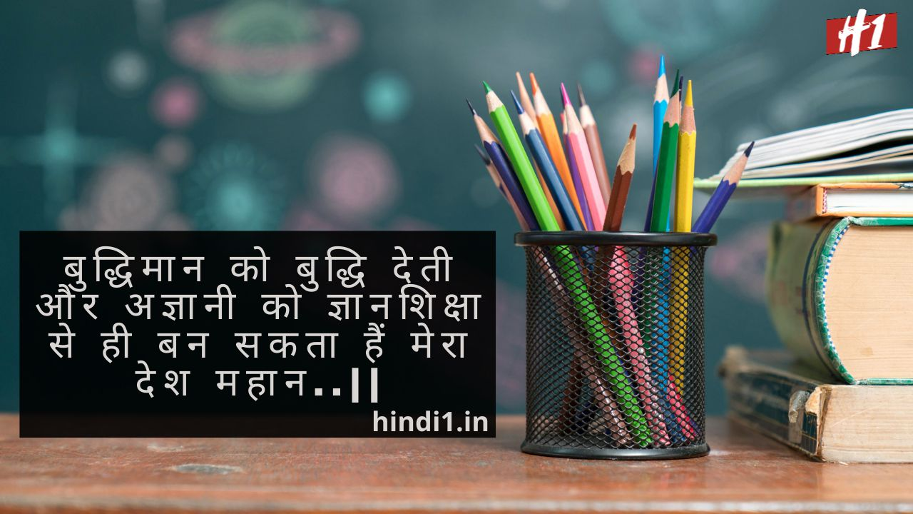 Teacher Quotes In Hindi1