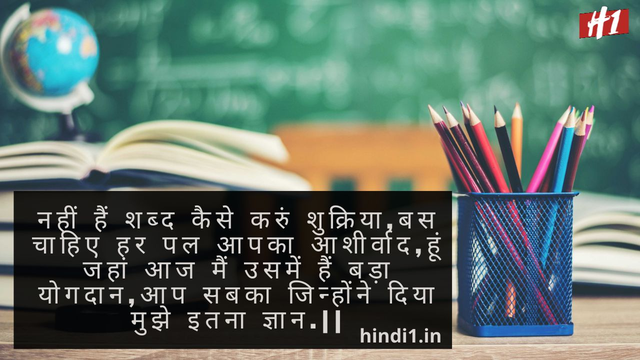 Teacher Quotes In Hindi2