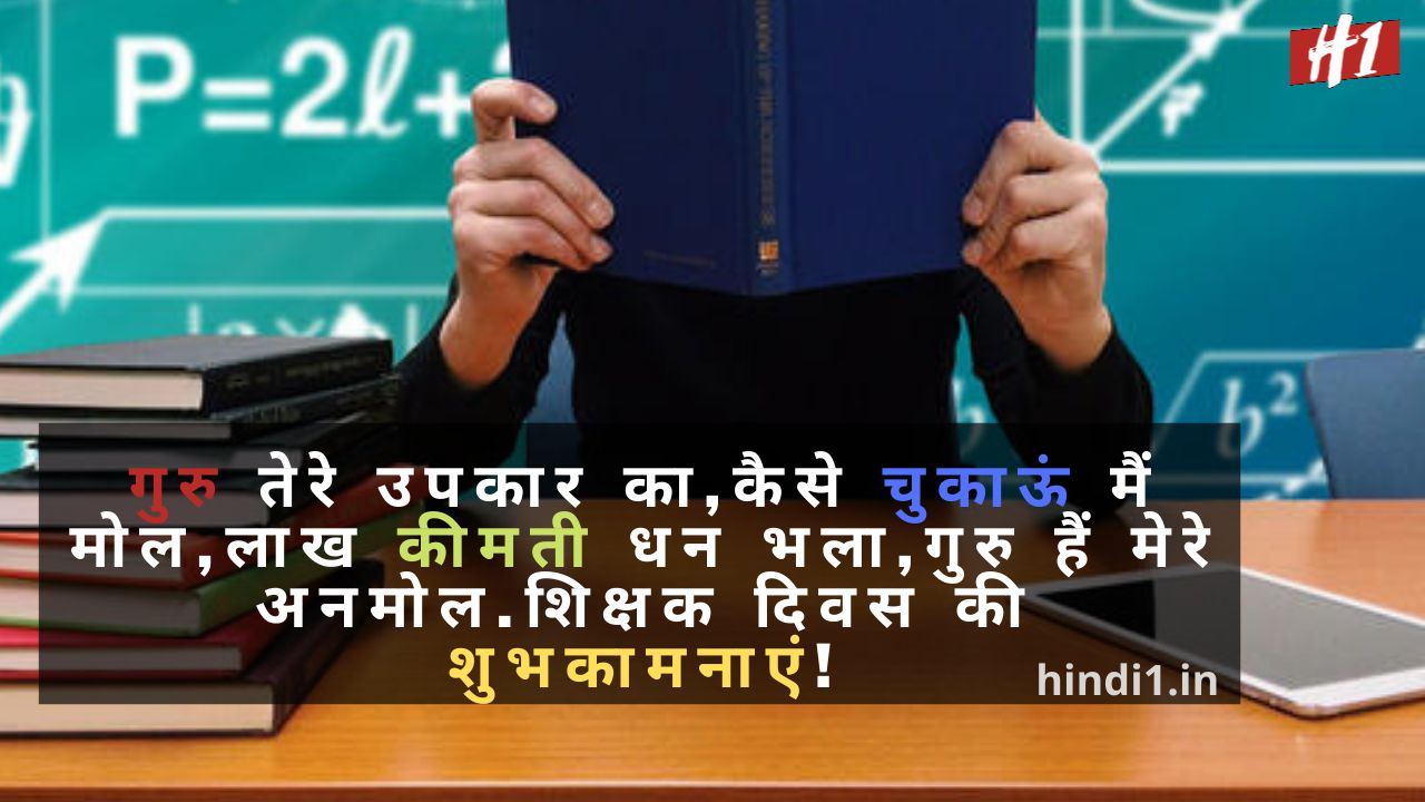 Teacher Quotes In Hindi5