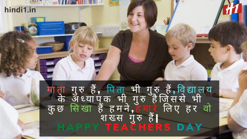 Teacher Quotes In Hindi4
