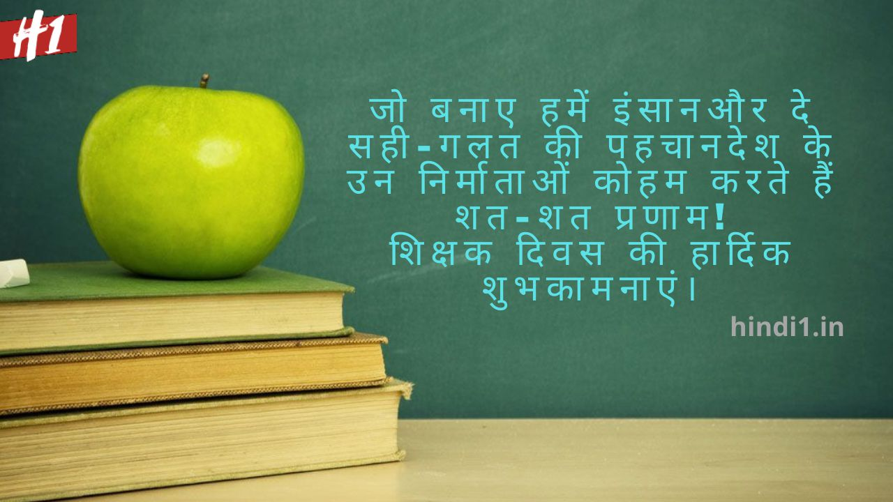 Teachers Day Quotes In Hindi3