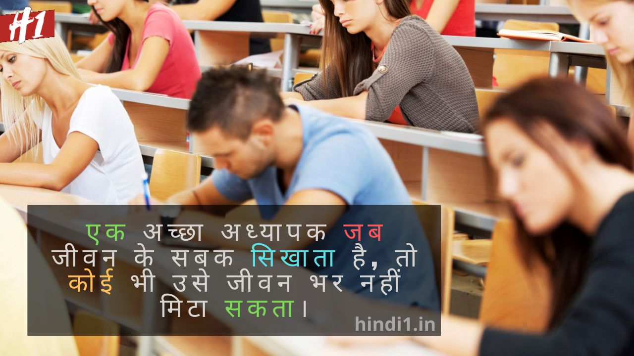 Teachers Day Quotes In Hindi4