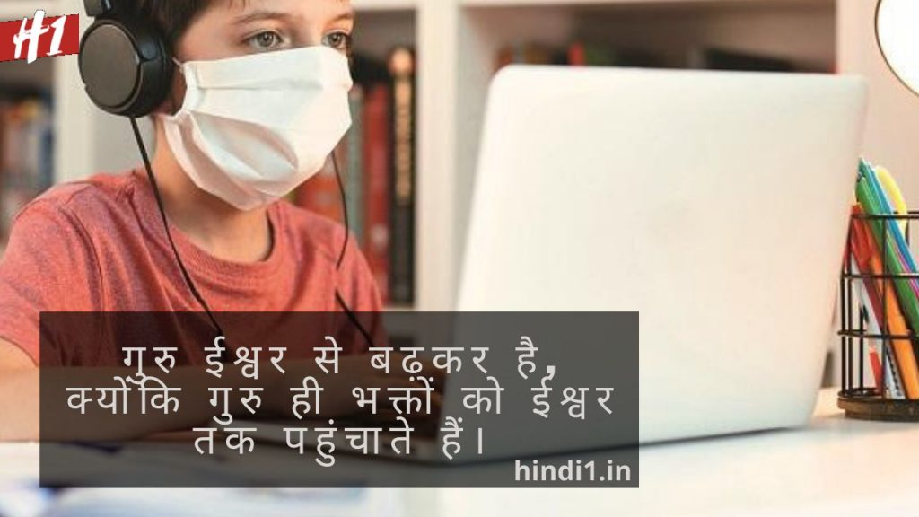 Teachers Day Quotes In Hindi5