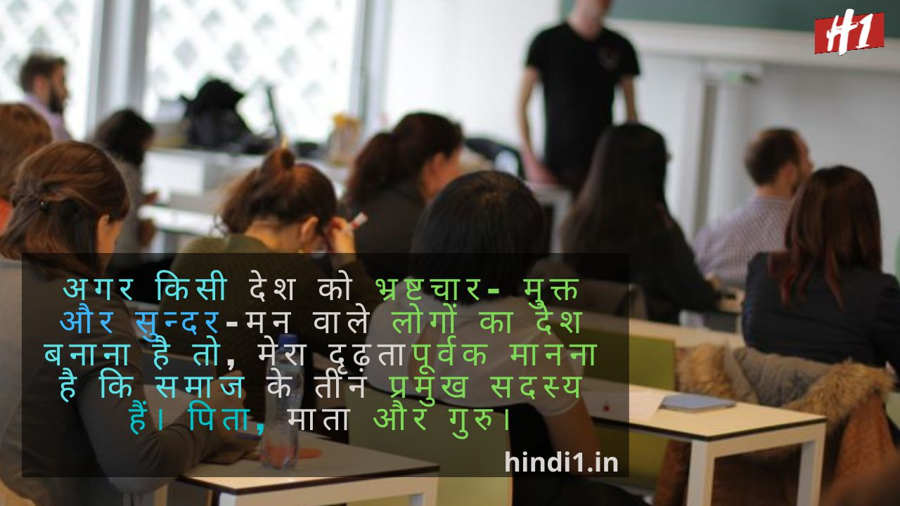 Teachers Day Quotes In Hindi6