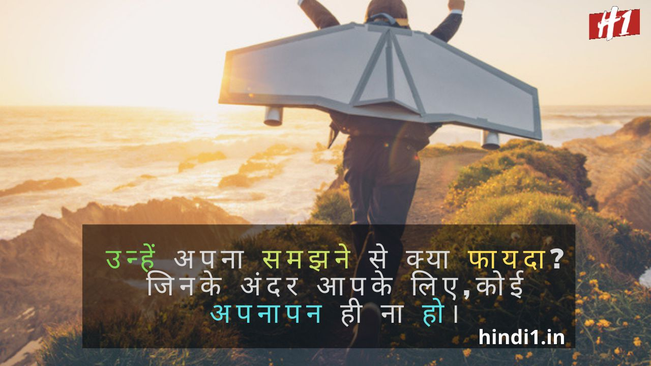 Truth Of Life Quotes In Hindi8