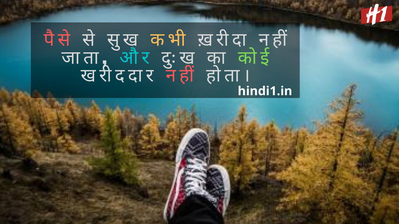 Truth Of Life Quotes In Hindi2