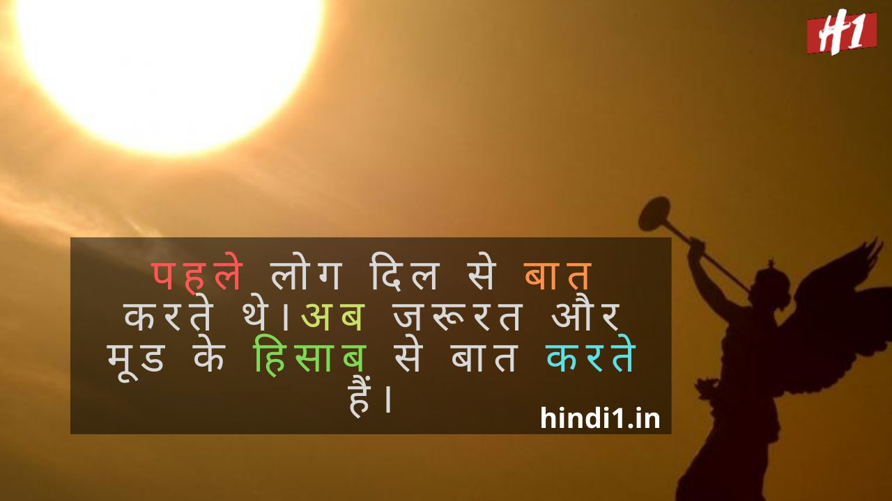 Truth Of Life Quotes In Hindi4