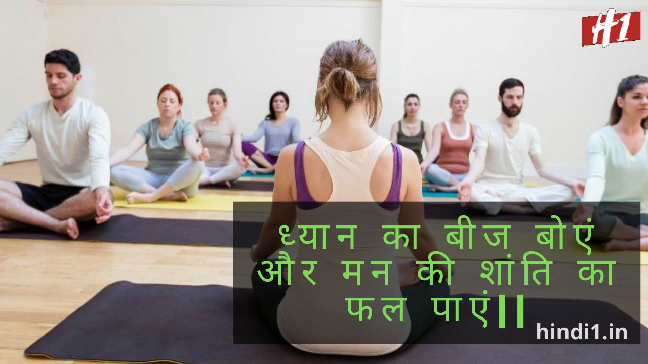 Yoga Day Quotes In Hindi1