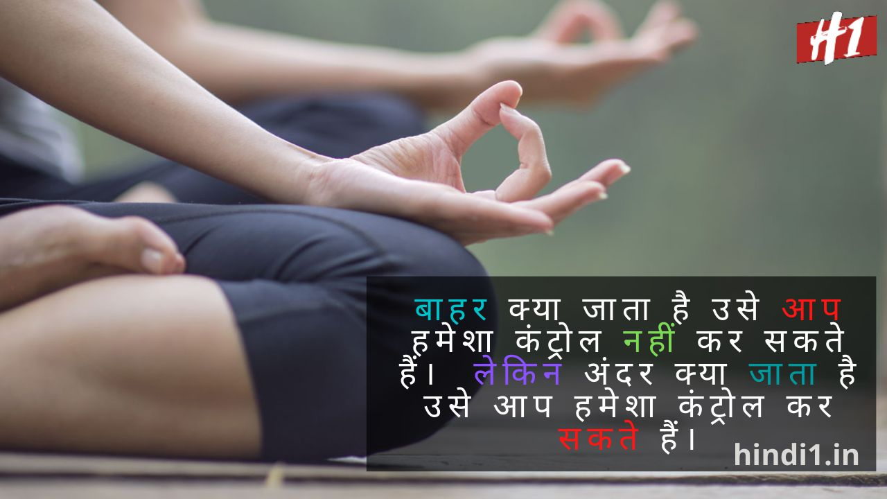 Yoga Day Quotes In Hindi2