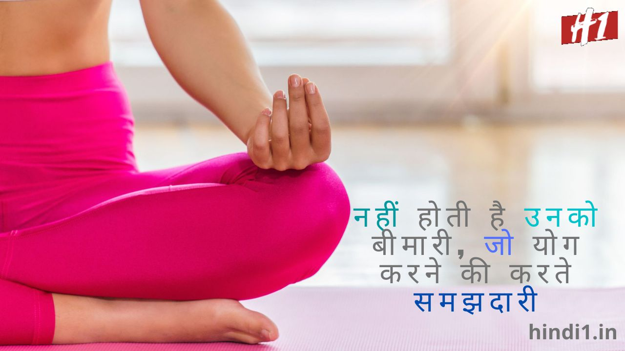 Yoga Day Quotes In Hindi3