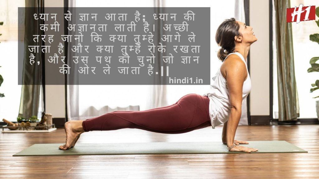 Yoga Day Quotes In Hindi4