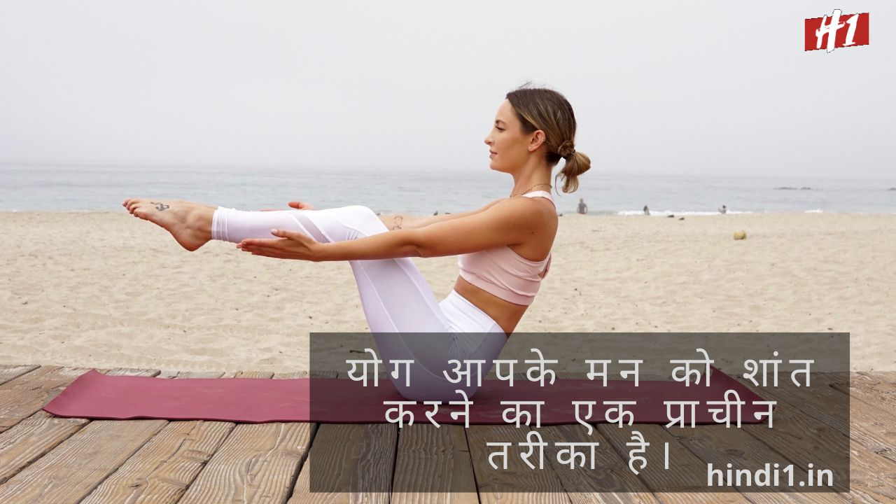Yoga Day Quotes In Hindi5