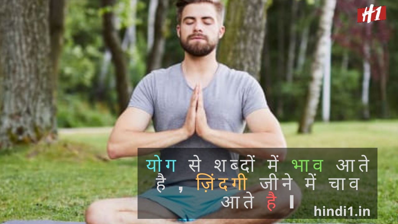 Yoga Day Quotes In Hindi6