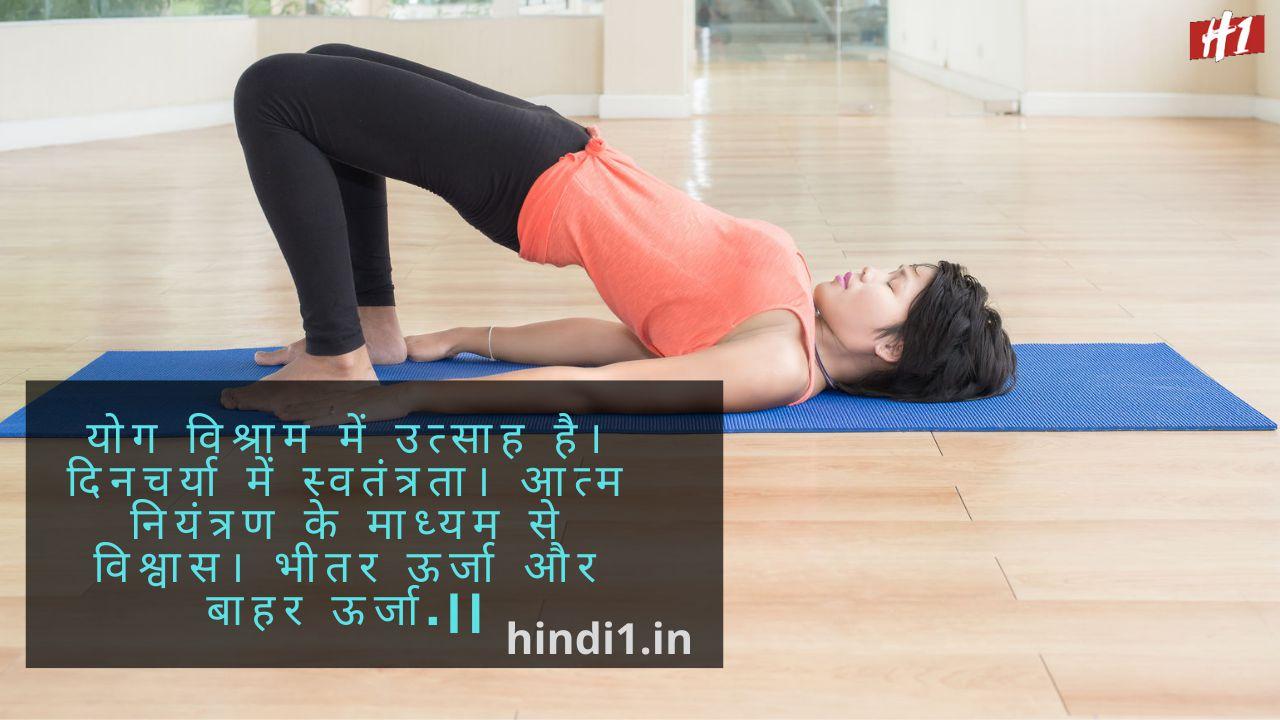 Yoga Quotes In Hindi2