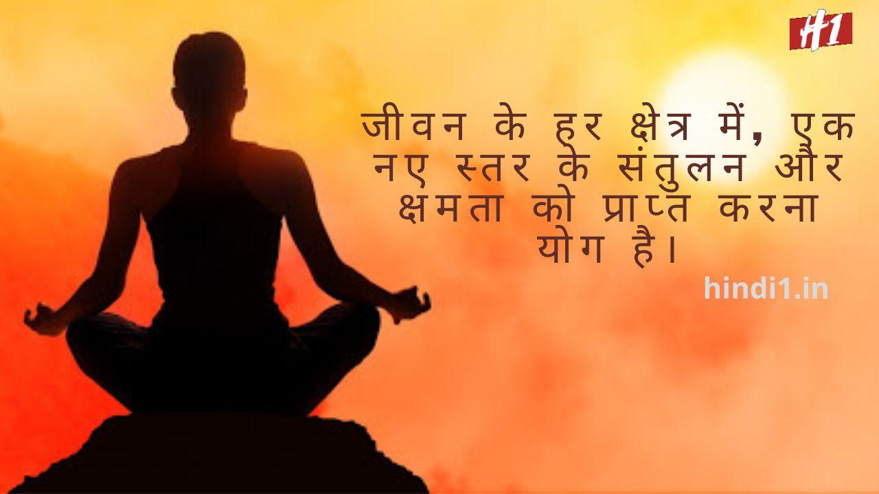 Yoga Thoughts In Hindi1