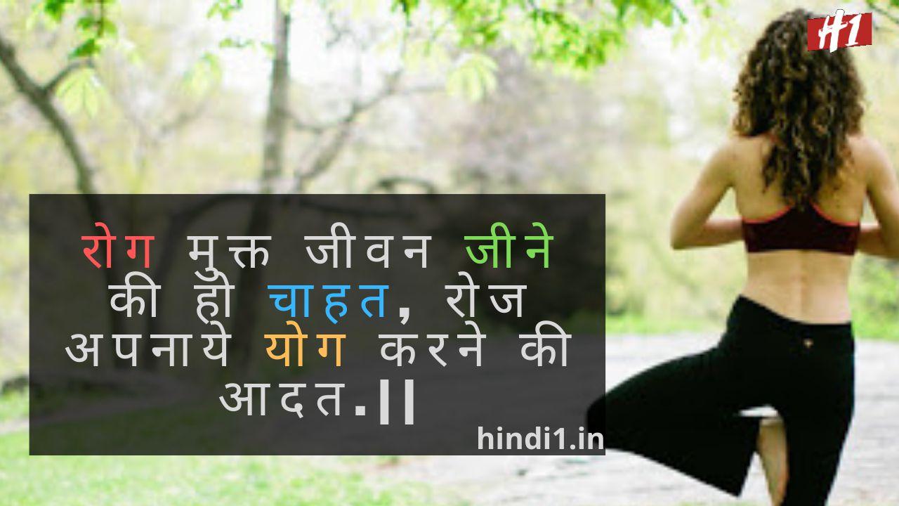 Yoga Thoughts In Hindi3