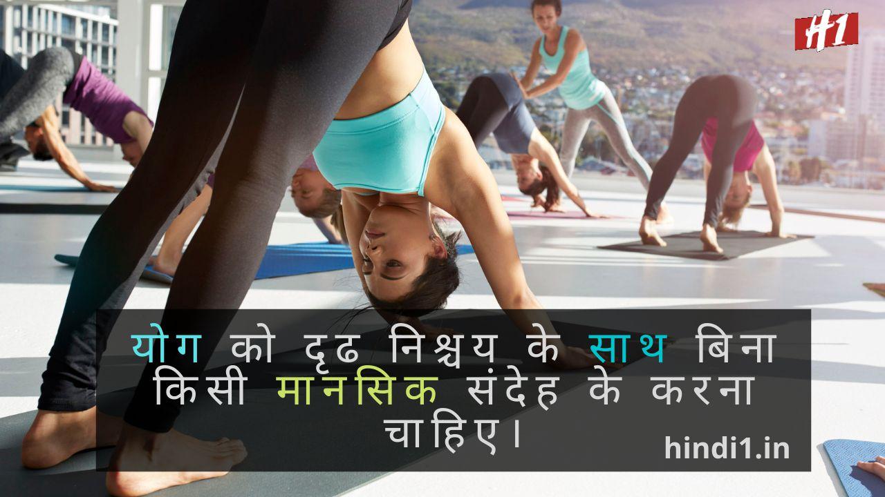 Yoga Thoughts In Hindi5