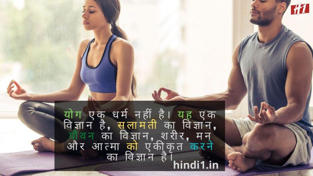 Yoga Quotes In Hindi3