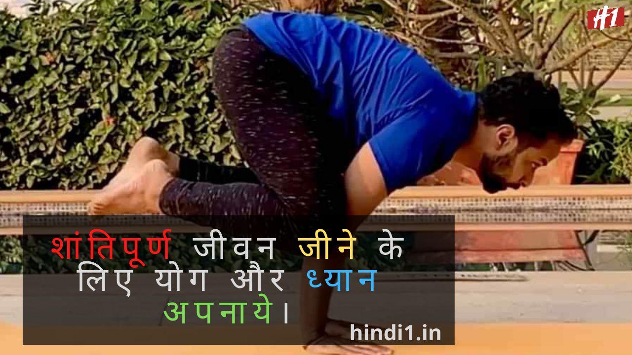 Yoga Quotes In Hindi5