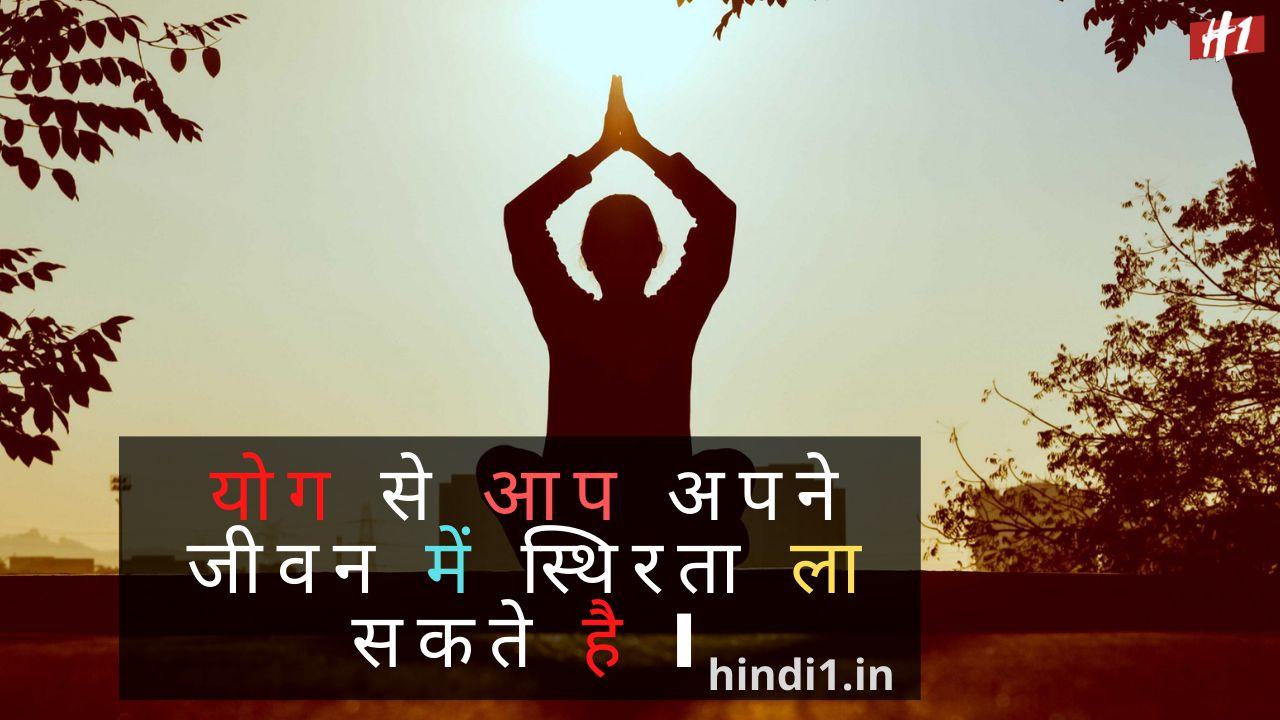 Yoga Quotes In Hindi6